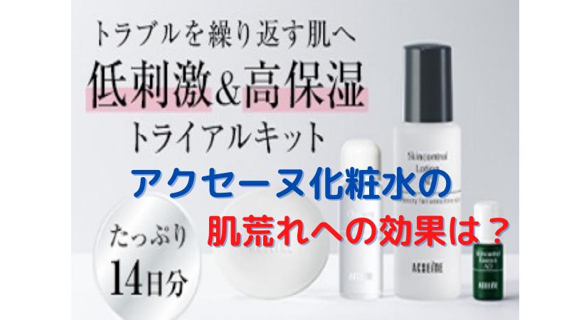 アクセーヌ化粧水の肌荒れへの効果は?