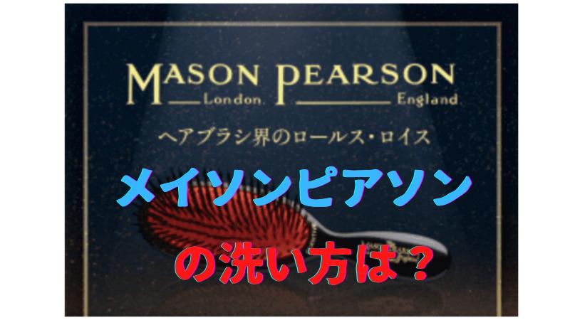 メイソンピアソンの洗い方は?